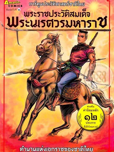 King-Naresuan