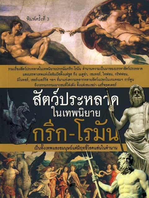 Greek-mythology-site-four