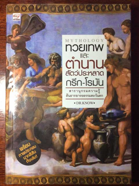 Greek-mythology-site-three