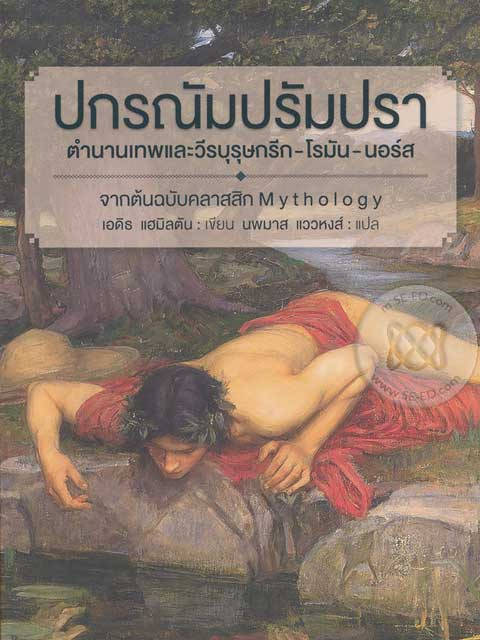Greek-mythology-site-two
