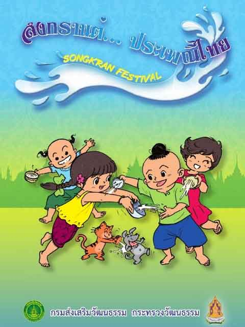 Songkran-tradition-book-site-only